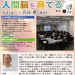 11/24「人間脳を育てる」著者 灰谷孝氏講演会
