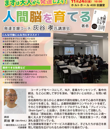 11/23「人間脳を育てる」著者 灰谷孝氏講演会