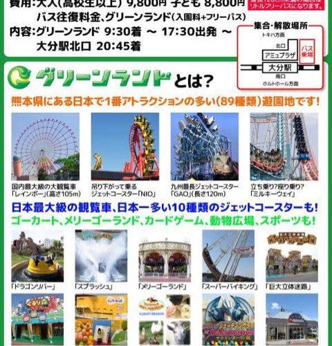 3/31(土) 春休みの親子バスツアーのお知らせです!