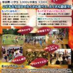 11/17・18 みんなのらくえんキャンプ(秋)