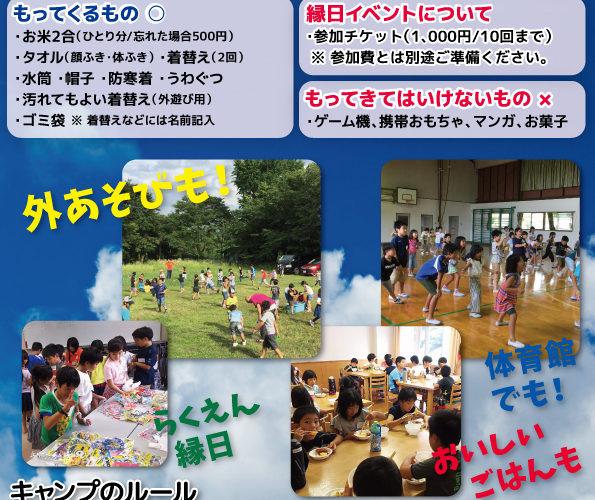 9/14・15 みんなのらくえんキャンプ