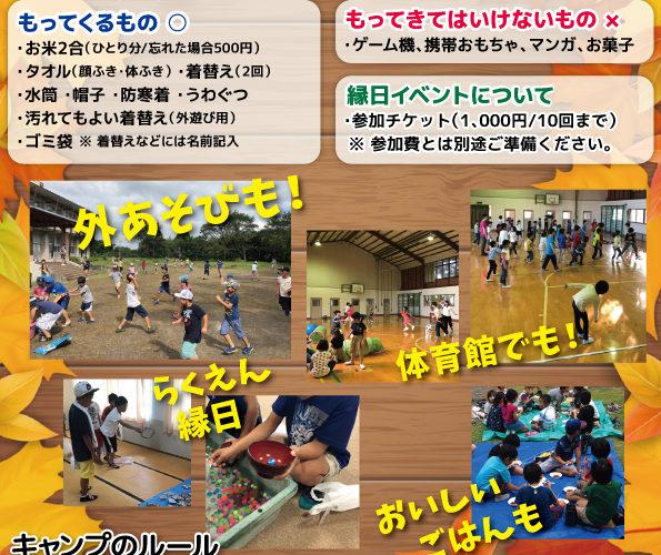 11/16(土)・17(日) みんなのらくえんキャンプ